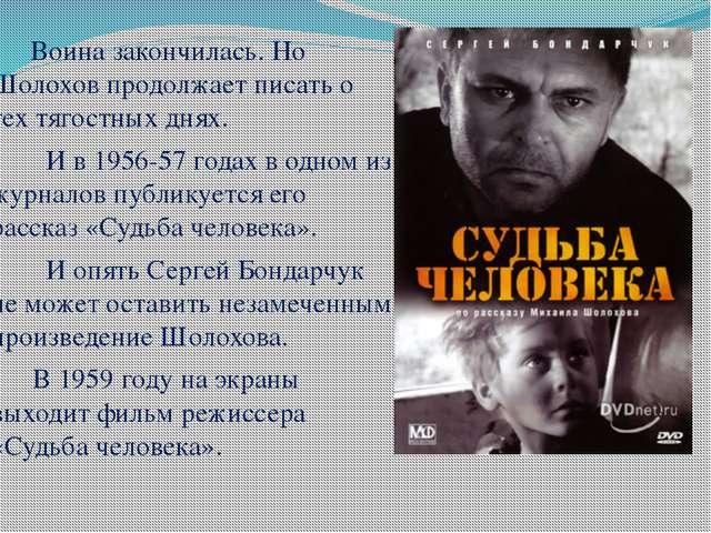 Воина закончилась. Но Шолохов продолжает писать о тех тягостных днях. И в 19...