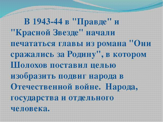 """В 1943-44 в """"Правде"""" и """"Красной Звезде"""" начали печататься главы из романа """"О..."""