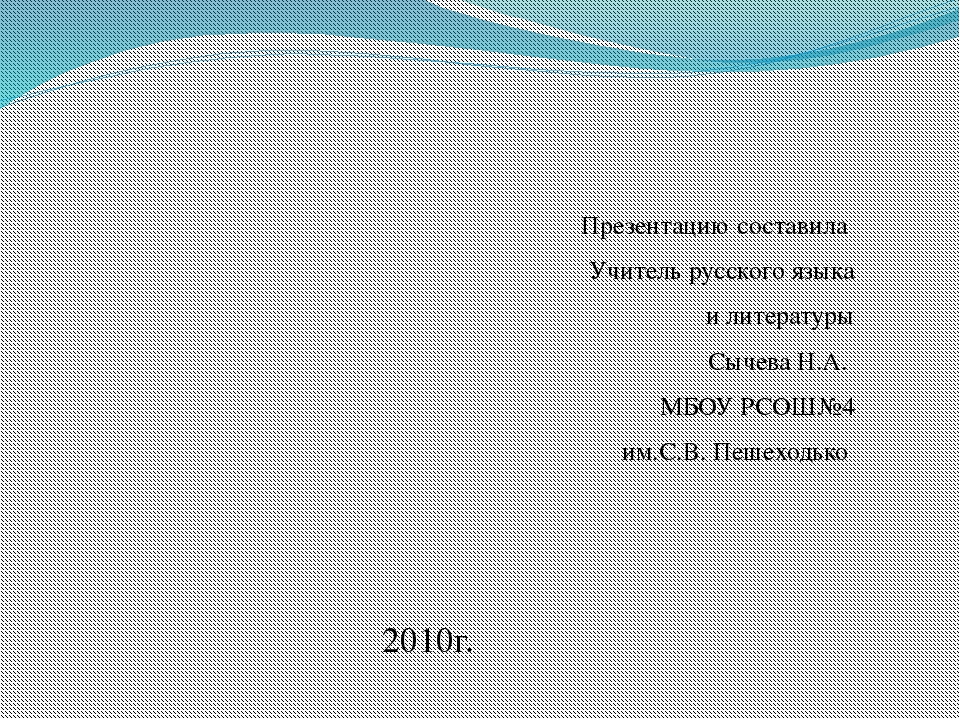 Презентацию составила Учитель русского языка и литературы Сычева Н.А. МБОУ РС...