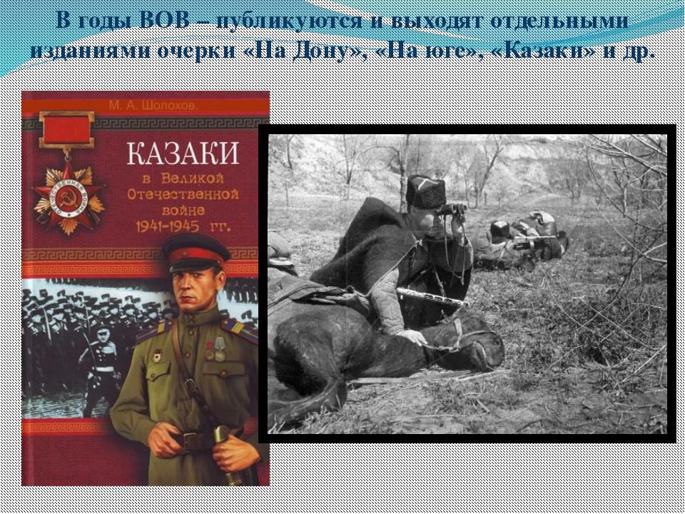 В годы ВОВ – публикуются и выходят отдельными изданиями очерки «На Дону», «На...