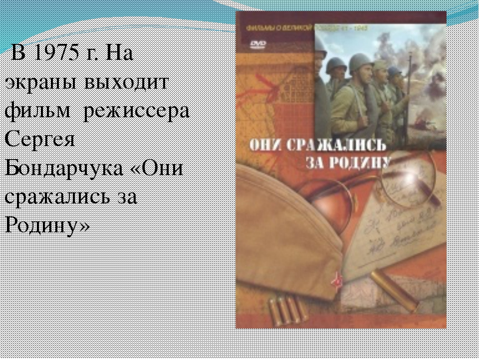 В 1975 г. На экраны выходит фильм режиссера Сергея Бондарчука «Они сражались...