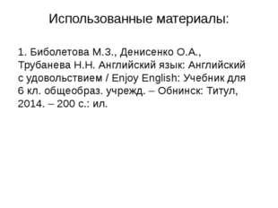 Использованные материалы: 1. Биболетова М.З., Денисенко О.А., Трубанева Н.Н.