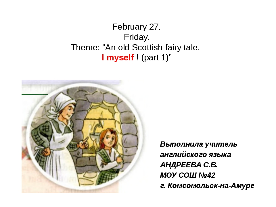 "February 27. Friday. Theme: ""An old Scottish fairy tale. I myself ! (part 1)""..."