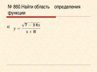 № 860.Найти область определения функции а)