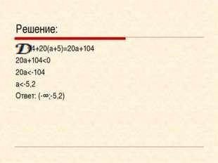 Решение: =4+20(а+5)=20а+104 20а+104