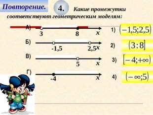 Повторение. 4. Какие промежутки соответствуют геометрическим моделям: 4) 3) 2