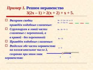 Пример 1. Решим неравенство 3(2х – 1) > 2(х + 2) + х + 5. Раскроем скобки при