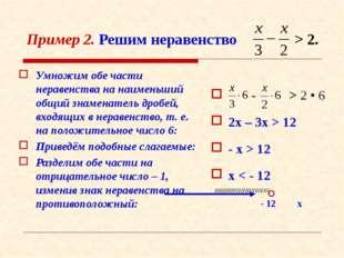 Пример 2. Решим неравенство > 2. Умножим обе части неравенства на наименьший