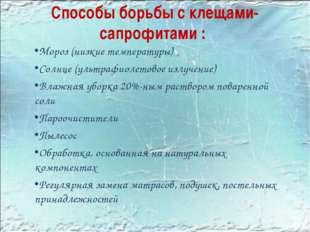 Способы борьбы с клещами-сапрофитами : Мороз (низкие температуры) Солнце (уль