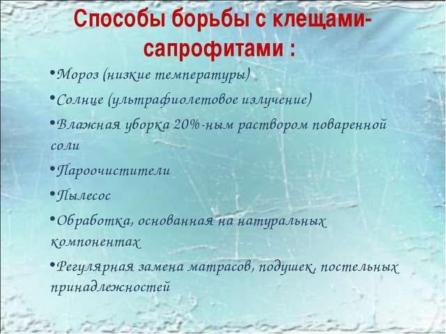 Способы борьбы с клещами-сапрофитами : Мороз (низкие температуры) Солнце (уль...