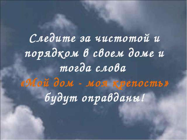 Следите за чистотой и порядком в своем доме и тогда слова «Мой дом - моя креп...