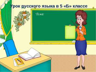 Урок русского языка в 5 «Б» классе Тема: