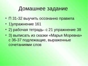 Домашнее задание П 31-32 выучить осознанно правила 1)упражнение 161 2) рабоча
