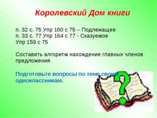 Королевский Дом книги п. 32 с. 75 Упр 160 с 75 – Подлежащее п. 33 с. 77 Упр 1
