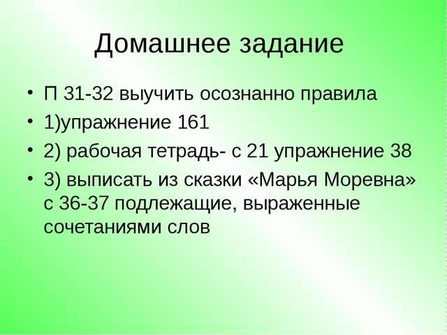 Домашнее задание П 31-32 выучить осознанно правила 1)упражнение 161 2) рабоча...