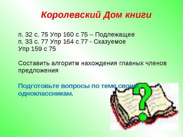 Королевский Дом книги п. 32 с. 75 Упр 160 с 75 – Подлежащее п. 33 с. 77 Упр 1...