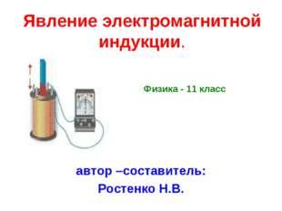 Явление электромагнитной индукции. автор –составитель: Ростенко Н.В. Физика -