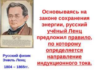 Основываясь на законе сохранения энергии, русский учёный Ленц предложил прави