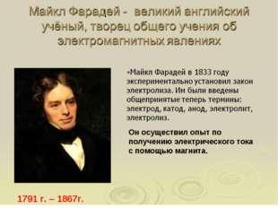 Он осуществил опыт по получению электрического тока с помощью магнита. 1791 г