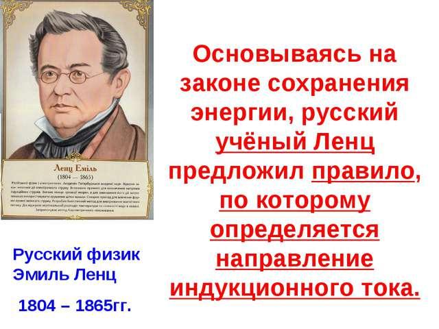 Основываясь на законе сохранения энергии, русский учёный Ленц предложил прави...