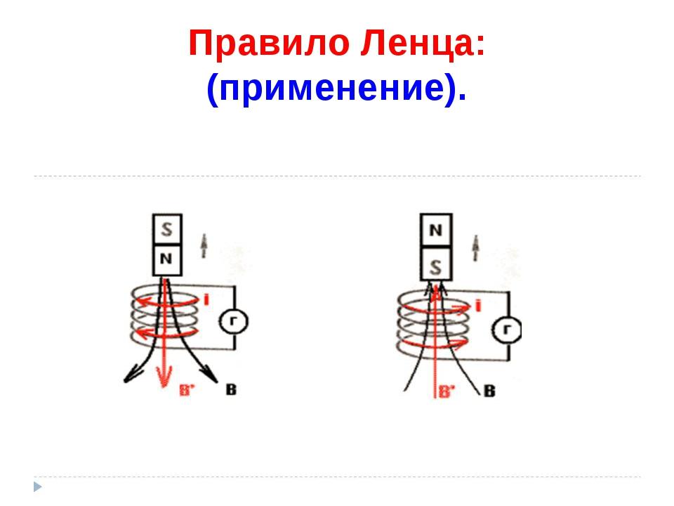 Правило Ленца: (применение).