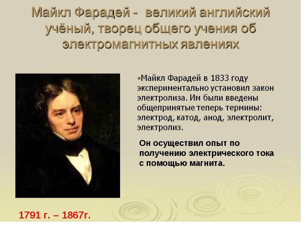 Он осуществил опыт по получению электрического тока с помощью магнита. 1791 г...