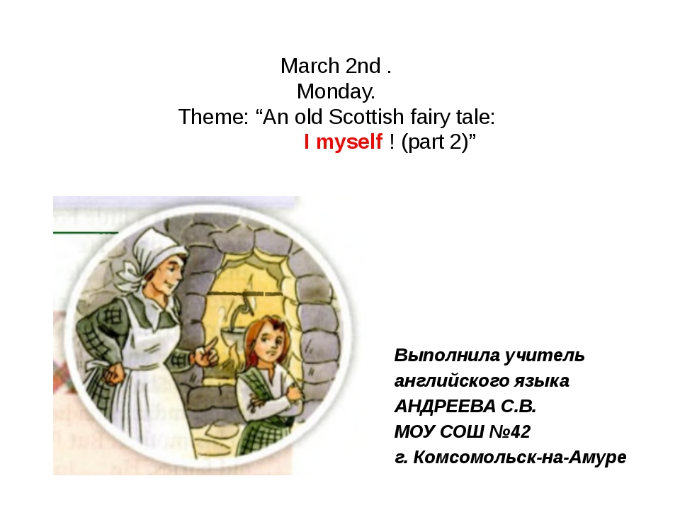 "March 2nd . Monday. Theme: ""An old Scottish fairy tale: I myself ! (part 2)""..."