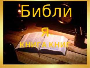 Библия- КНИГА КНИГ