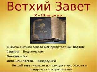 Ветхий Завет Х – III вв. до н.э. В книгах Ветхого завета Бог предстает как Тв