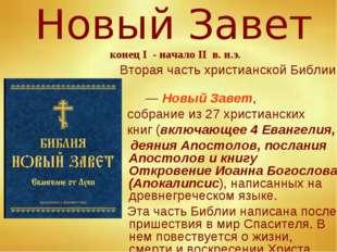 Новый Завет конец I - начало II в. н.э. Вторая часть христианской Библии — Но