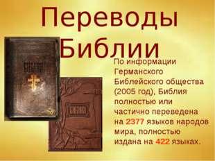 Переводы Библии По информации Германского Библейского общества (2005 год), Би
