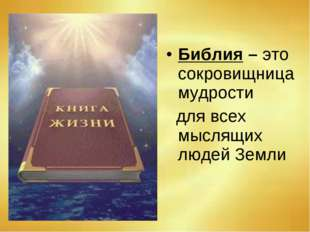 Библия – это сокровищница мудрости для всех мыслящих людей Земли