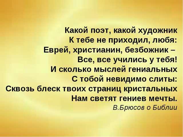 Какой поэт, какой художник К тебе не приходил, любя: Еврей, христианин, безбо...