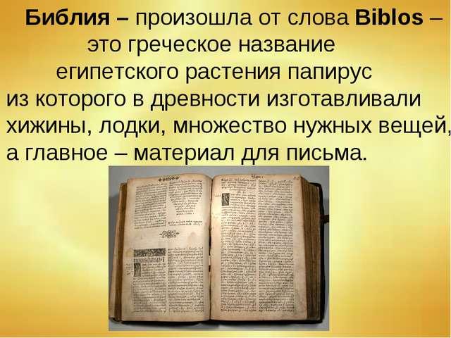 Библия – произошла от слова Biblos – это греческое название египетского раст...