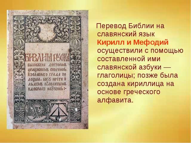 Перевод Библии на славянский язык Кирилл и Мефодий осуществили с помощью сос...