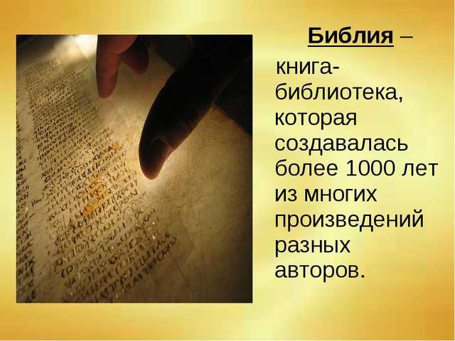 Библия – книга-библиотека, которая создавалась более 1000 лет из многих прои...