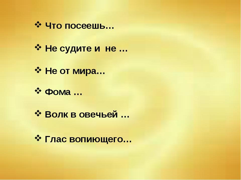 Что посеешь… Не судите и не … Не от мира… Фома … Волк в овечьей … Глас вопию...