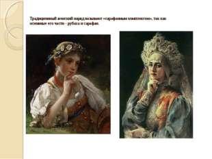 Традиционный женский наряд называют «сарафанным комплексом», так как основные