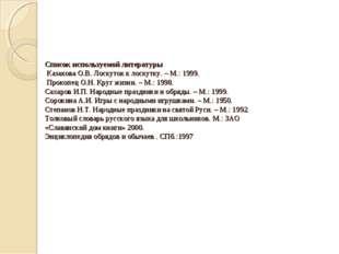 Список используемой литературы Казакова О.В. Лоскуток к лоскутку. – М.: 1999.