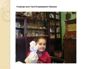 В квартире-музее Сергея Владимировича Образцова