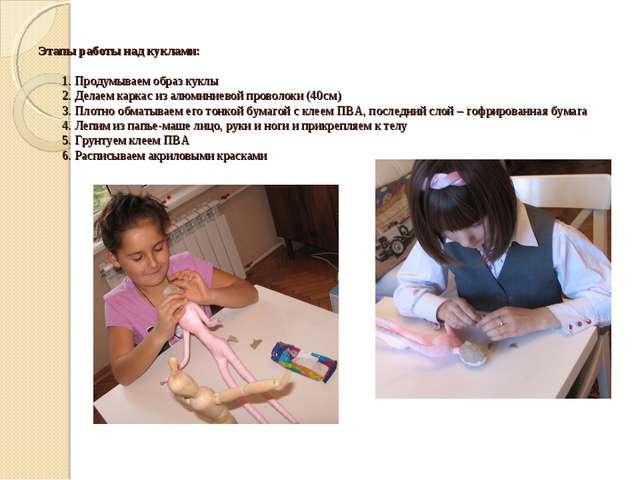 Этапы работы над куклами: 1. Продумываем образ куклы 2. Делаем каркас из алюм...