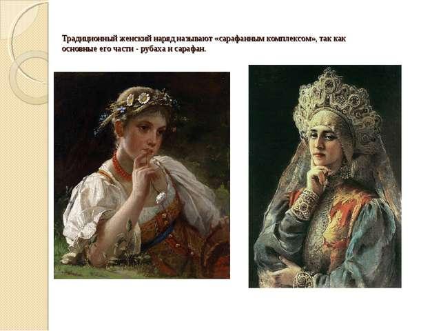 Традиционный женский наряд называют «сарафанным комплексом», так как основные...