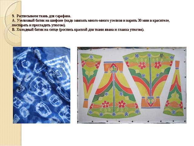 9. Расписываем ткань для сарафана. А. Узелковый батик на шифоне (надо завязат...