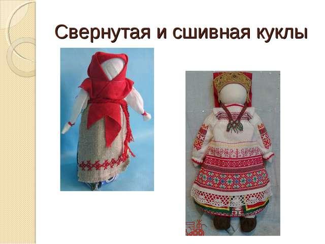 Свернутая и сшивная куклы