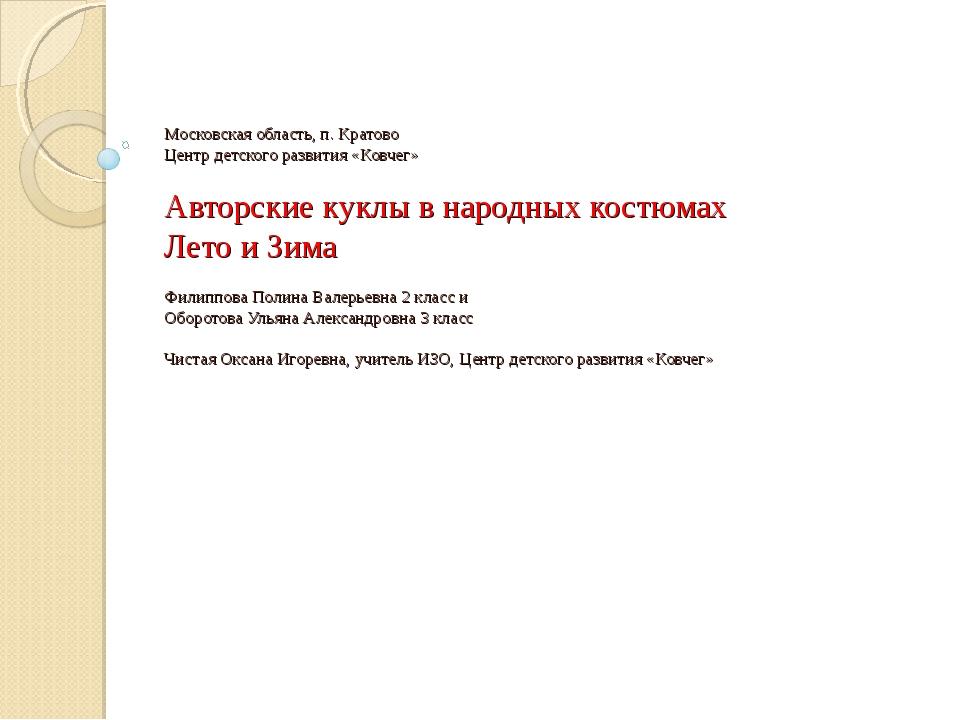 Московская область, п. Кратово Центр детского развития «Ковчег» Авторские к...