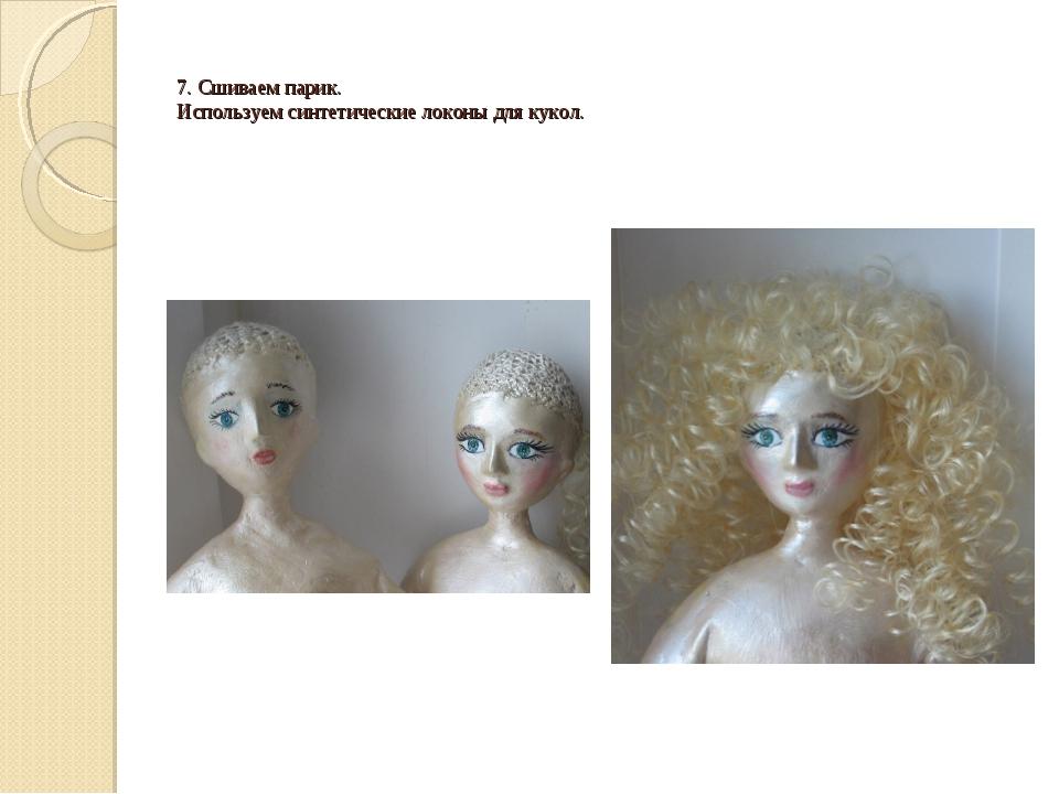 7. Сшиваем парик. Используем синтетические локоны для кукол.