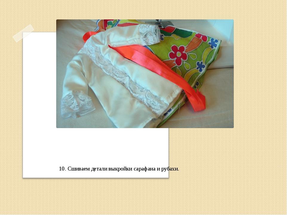 10. Сшиваем детали выкройки сарафана и рубахи.