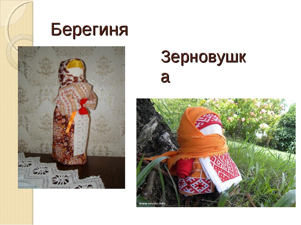 Берегиня Зерновушка