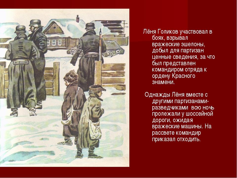 Лёня Голиков участвовал в боях, взрывал вражеские эшелоны, добыл для партизан...