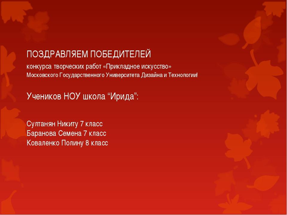 ПОЗДРАВЛЯЕМ ПОБЕДИТЕЛЕЙ конкурса творческих работ «Прикладное искусство» Моск...